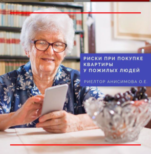 Риски покупки квартиры у пожилых людей
