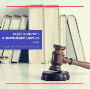 Недвижимость и обновление законов 2021