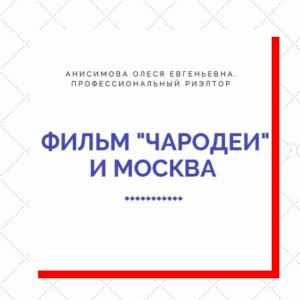 """Фильм """"Чародеи"""" и Москва"""