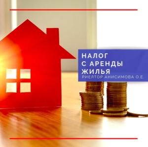 Налог с аренды жилья.