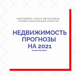 Недвижимость. Прогнозы на 2021
