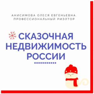 Сказочная недвижимость России