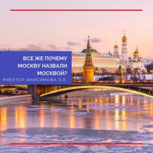 Почему столицу назвали Москвой?