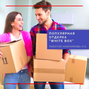 "Популярная отделка ""white box"""