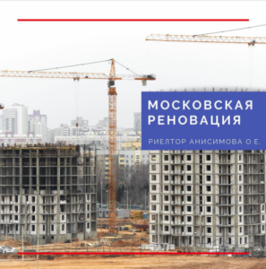 Московская реновация