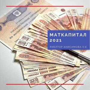 Маткапитал 2021