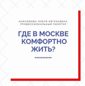 Где в Москве комфортно жить? На какие районы обращать внимание?