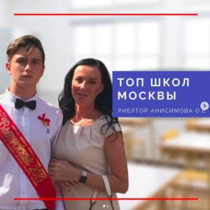 Топ школ Москвы.