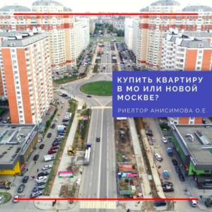 Где купить квартиру в МО или Новой Москве?