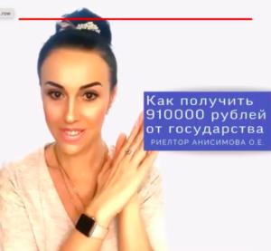 Как получить от государства 910 тысяч рублей после покупки квартиры в Ипотеку? ⠀