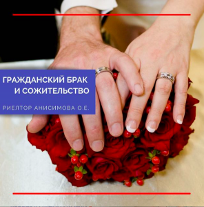 Понятие гражданского брака и сожительства в Семейном кодексе РФ.