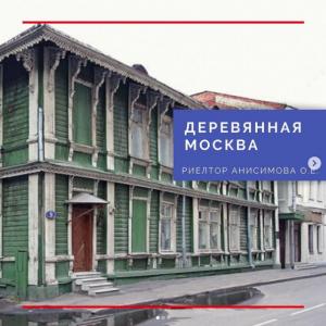 Деревянная Москва.