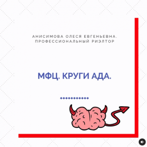 Мфц. Круги ада.
