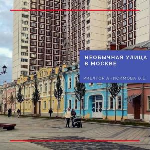 Необычная улица в Москве