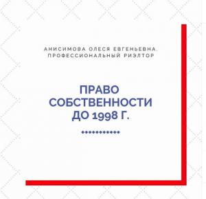 Право собственности до 1998 г.