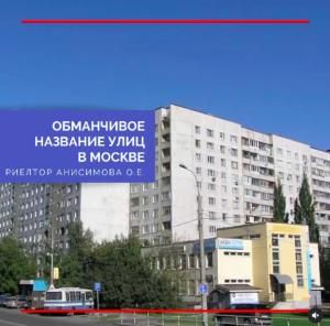 Обманчивое название улиц в Москве.