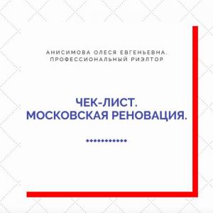 Чек-лист. Московская реновация.