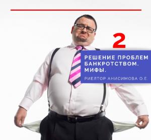 Решение проблем банкротством. Мифы.