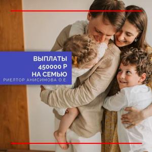 Субсидия 450 000 р на семью.