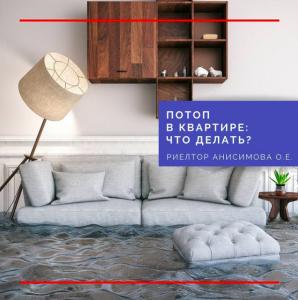 Потоп в квартире: что делать?