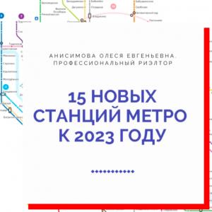15 новых станций метро к 2023 году